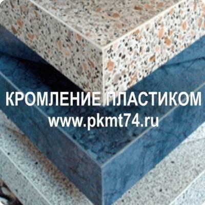 Кромление кромочным пластиком 26 мм
