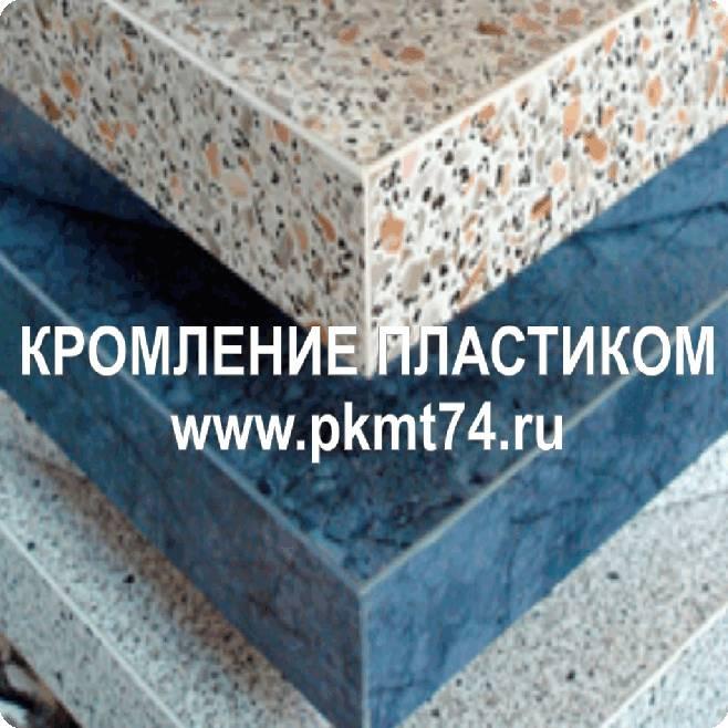 Кромление кромочным пластиком 38 мм